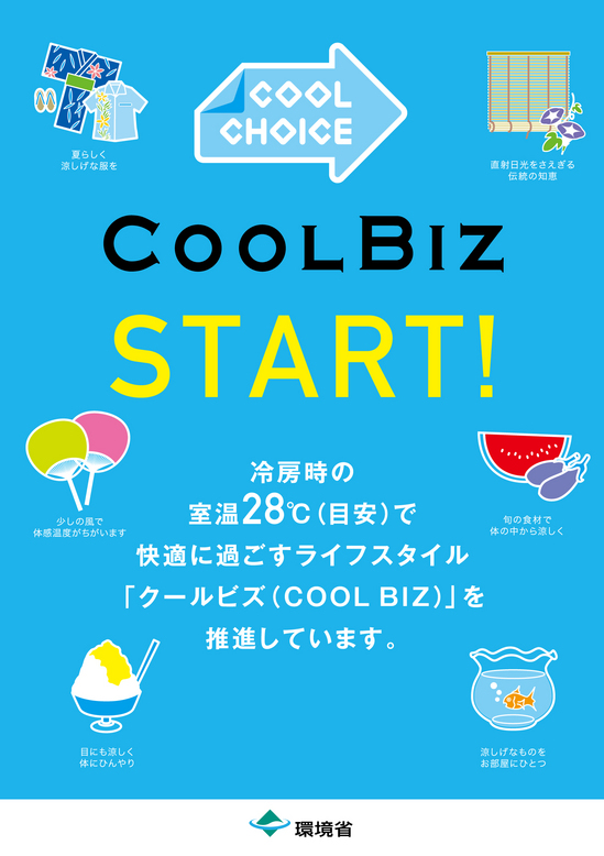 coolbiz_poster_B.jpg